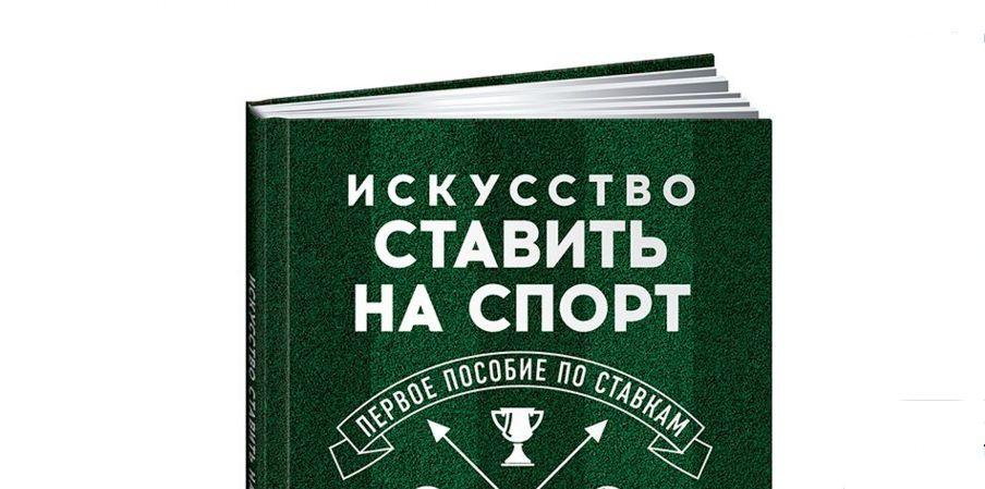 Ставок спорт теории книга на