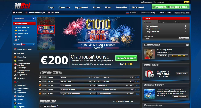 sdelat-stavku-internet-kazino
