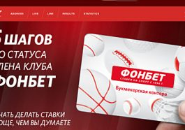 fonbet-russia-betting-site